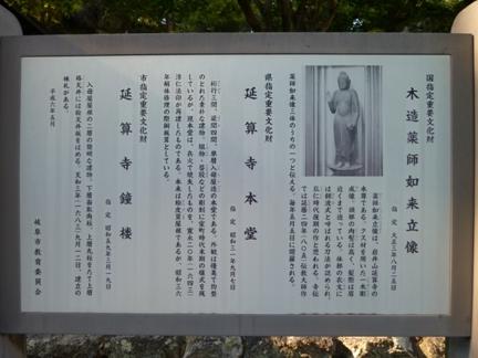 延算寺 本坊26.JPG