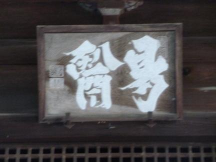 延算寺 本坊32.JPG
