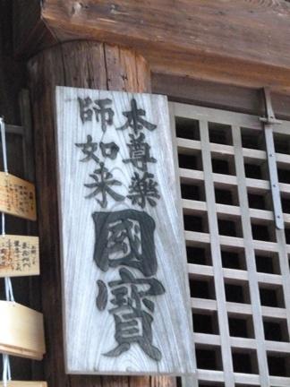 延算寺 本坊33.JPG