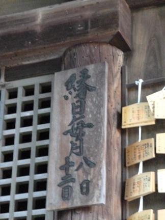 延算寺 本坊34.JPG
