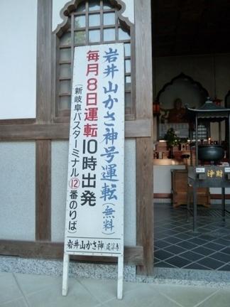 延算寺 本坊40.JPG