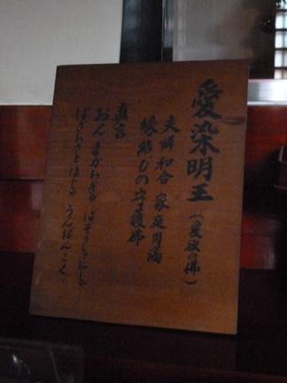 延算寺 本坊43.JPG