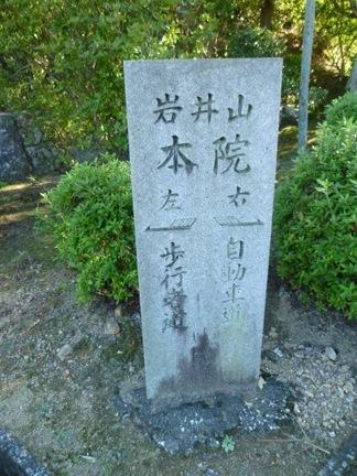 延算寺 本坊53.JPG