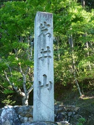 延算寺 本坊54.JPG