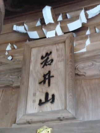 延算寺 東院03.JPG