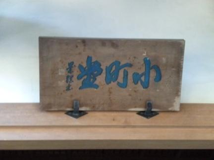 延算寺 東院13.JPG