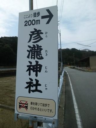 彦瀧大明神01.JPG