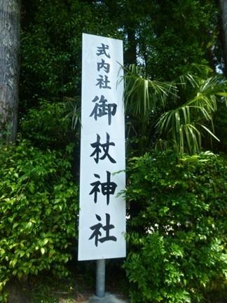 御杖神社01.JPG