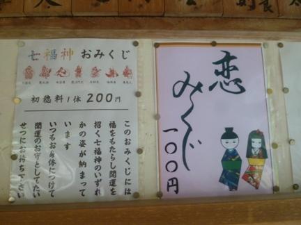 恵比須神社17.JPG