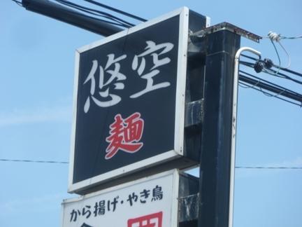悠空03.JPG