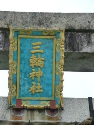 揖斐三輪神社03.JPG