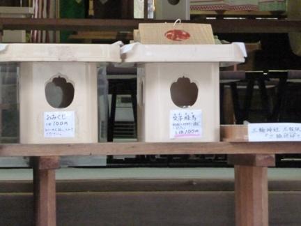 揖斐三輪神社10.JPG