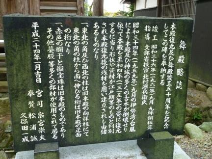 揖斐三輪神社36.JPG