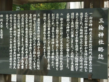 揖斐三輪神社37.JPG