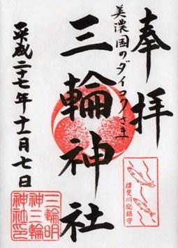 揖斐三輪神社 御朱印.jpg