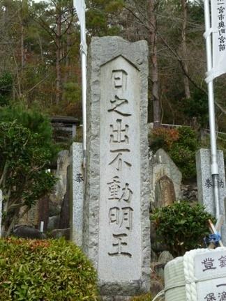 日乃出不動尊07.JPG