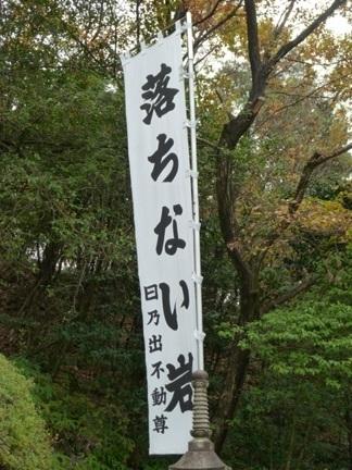 日乃出不動尊54.JPG