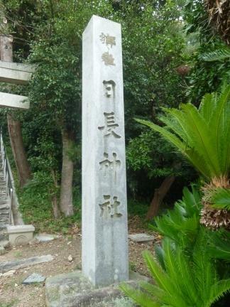 日長神社50.JPG