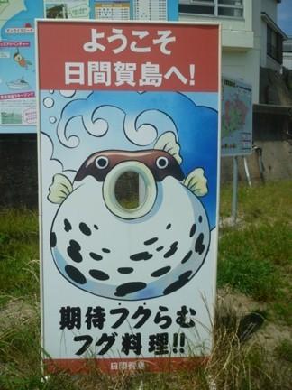 日間賀島49.JPG