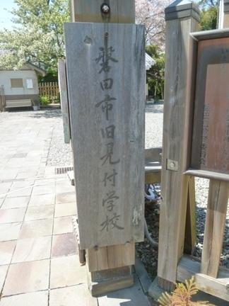 旧見付学校02.JPG