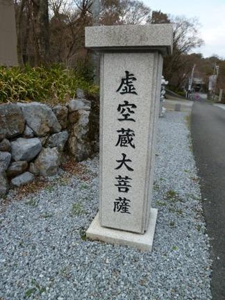 明星輪寺02.JPG
