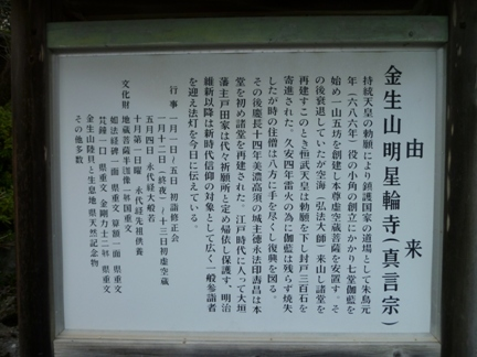 明星輪寺11.JPG