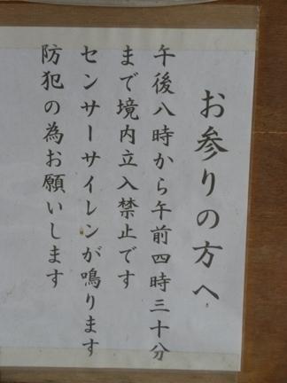 明星輪寺26.JPG