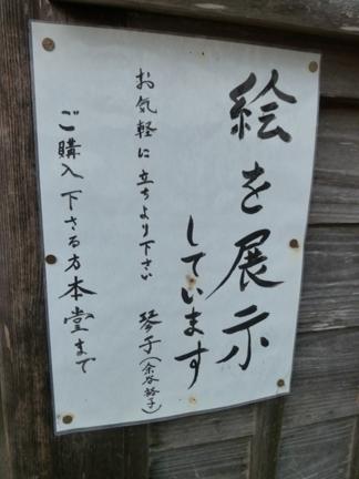明星輪寺28.JPG
