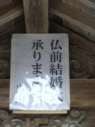 明星輪寺37.JPG