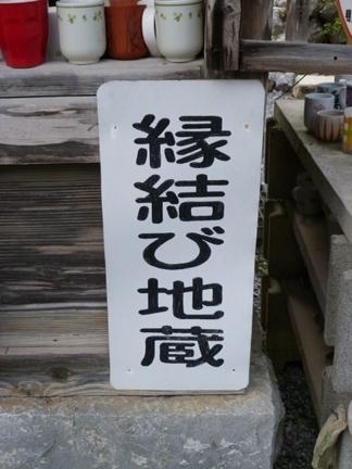 明星輪寺38.JPG