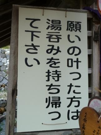 明星輪寺39.JPG
