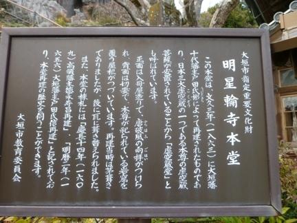 明星輪寺54.JPG