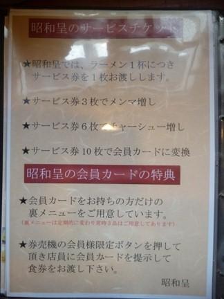 昭和呈09.JPG