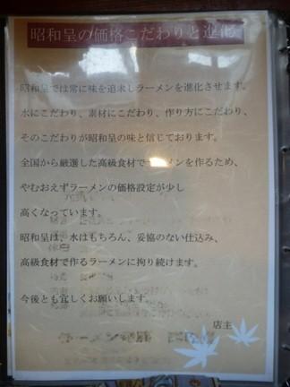 昭和呈12.JPG