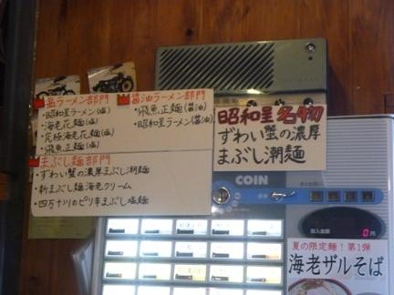 昭和呈20.JPG