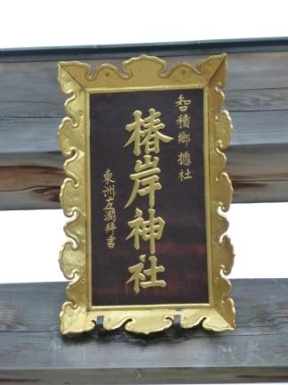 智積椿岸神社03.JPG