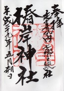 智積椿岸神社 御朱印.jpg