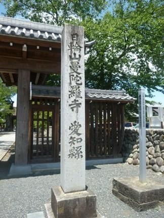 曼陀羅寺01.JPG
