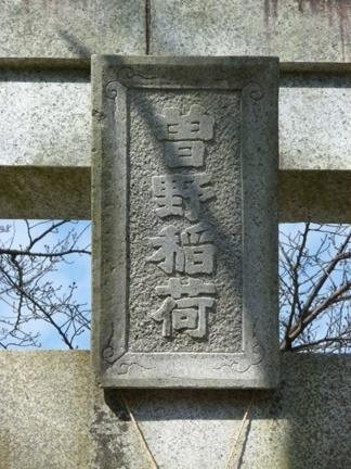 曽野稲荷神社02.JPG