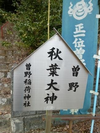 曽野稲荷神社44.JPG