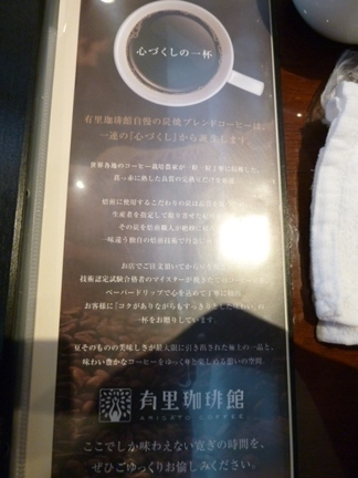 有里珈琲館01.JPG