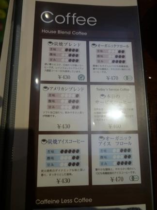 有里珈琲館02.JPG
