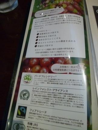 有里珈琲館04.JPG