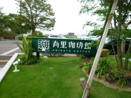 有里珈琲館19.JPG