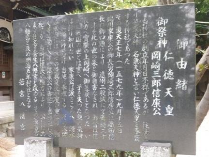 朝日若宮八幡宮03.JPG