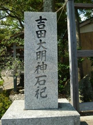 木本神社02.JPG