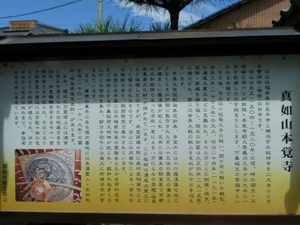 本覚寺08.JPG