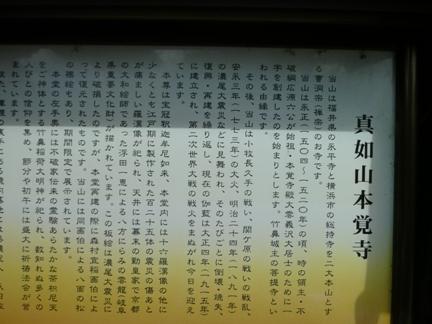 本覚寺09.JPG