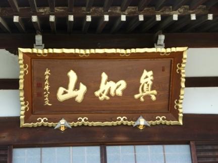 本覚寺17.JPG