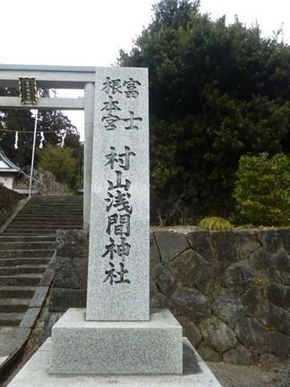 村山浅間神社01.JPG